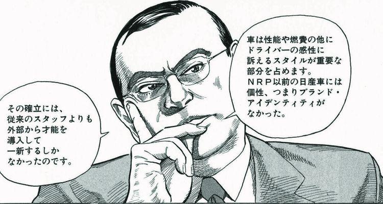 «La véritable histoire de Carlos Ghosn» a été publiée à partir de novembre2001 dans le magazine de mangas pour cadres «Big Comic Superior»